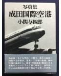 Yoshiro Koseki - Narita International Airport - 1982