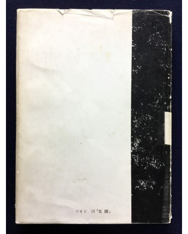 Asahikawa - 80th Anniversary - 1970