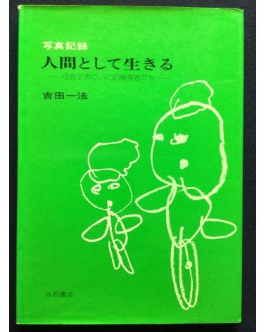 Kazunori Yoshida - Live as a human being - 1975