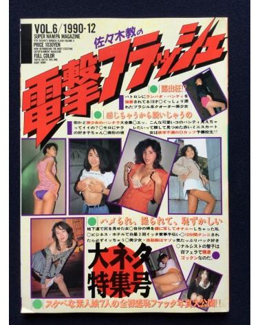 Kyo Sasaki - Dengeki Flash Volume 6 - 1990