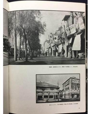Koji Morooka - Remembrance of Ginza - 1982