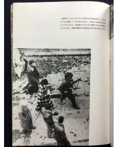 Hangari no kiroku - 1957