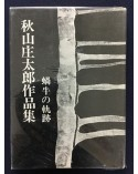 Shotaro Akiyama - Katatsumuri no kiseki 1947-1974 - 1974