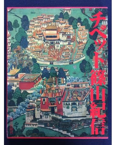 Kishin Shinoyama - Tibet - 1982