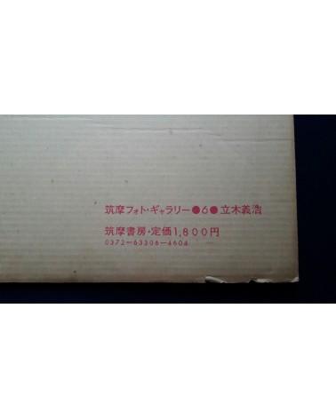 Yoshihiro Tatsuki - Portfolio 6: Yuri Tachikawa - 1971