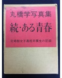 Manabu Maruhashi - A Sequel to The Springtime of Life: The Record of Female Night School Students - 1980