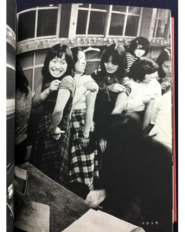 Manabu Maruhashi - The Springtime of Life: The Record of Female Night School Students - 1977