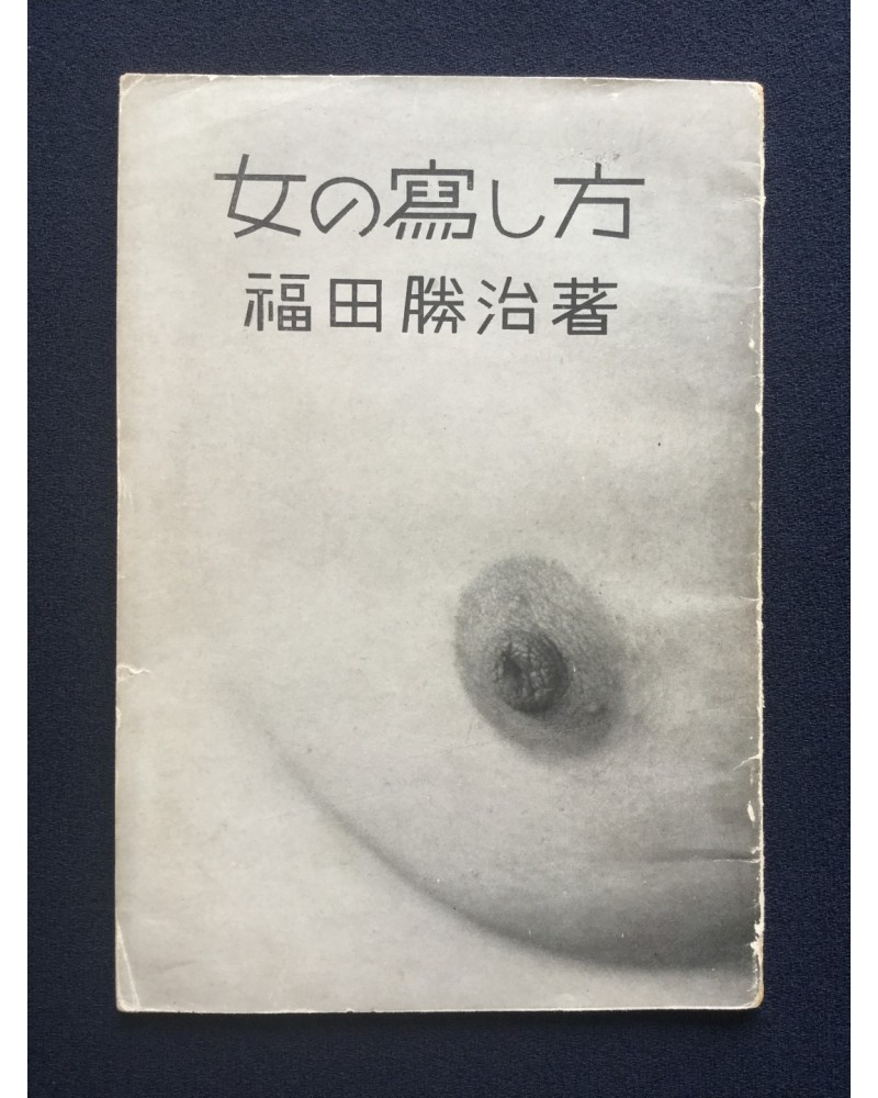 Katsuji Fukuda - How to Photograph Women (Onna no Utsushikata) - 1947