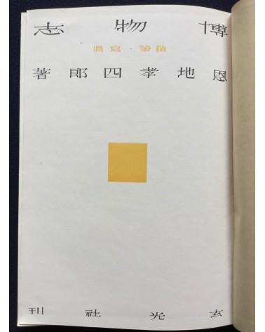 Koshiro Onchi - Records of Nature: Essays and Photographs - 1942