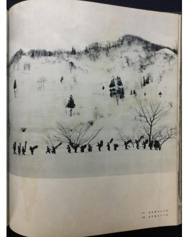 Hiroshi Hamaya - Snow Land (Yukiguni) - 1956
