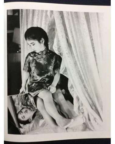 Nobuyoshi Araki - Shojo Sekai (Girl's World) - 1984