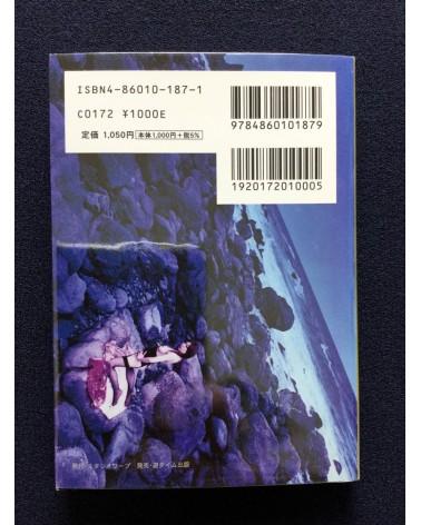 Club Mondo Bizarre - Funeral Dream - 2006