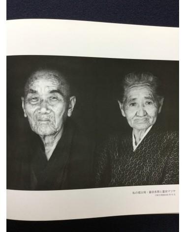 Motoo Maehara - Taketomi Jima - 2005