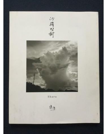 Dodo Shunji + Kawase Naomi - Shara - 2003