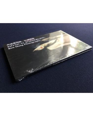Ren Hang - Physical Borderline - 2014