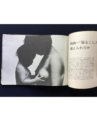 Kazuo Hara - Extreme Private Eros, Love Song 1974 - 1974