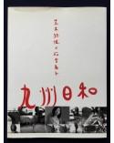 Nobuyoshi Araki x Yasuko Matsuyuki - ANA Kyushu Biyori - 1999