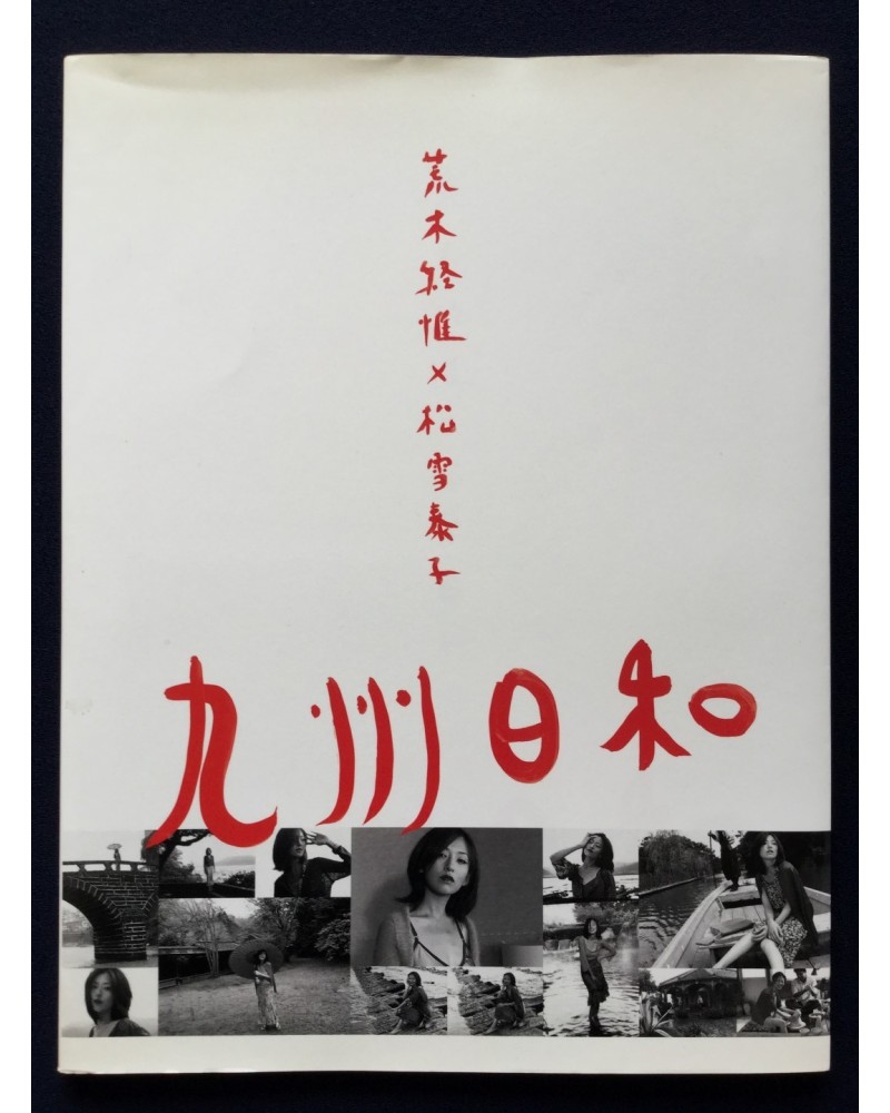 Nobuyoshi Araki x Yasuko Matsuyuki - Ana Kyushu Weather (Biyori) - 1999