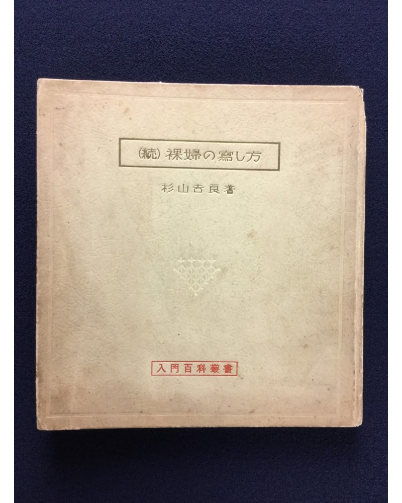 Kira Sugiyama - Rafu no utsushi kata - 1951