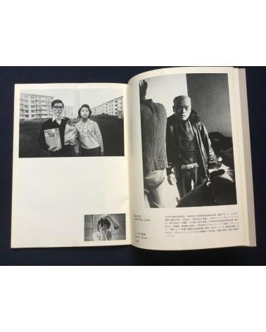 Fifteen Photographers Today - 1974