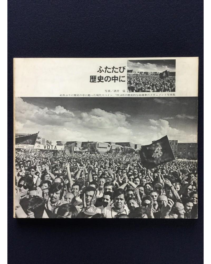 Takeshi Sakai - Futatabi rekishi no naka ni - 1978