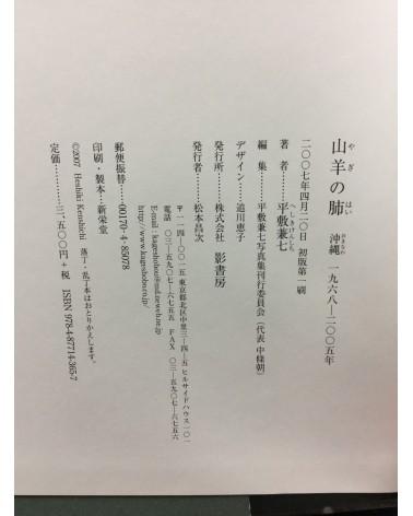 Kenshichi Heshiki - Yagi no Hai - 2007