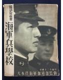 Fujio Matsugi - Naval Academy - 1944