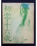 Katsushisa Ogawa - First Love - 1970