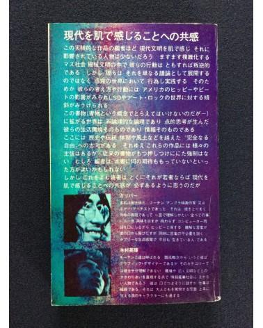 Gulliver & Hideteru Kimura - Too Much - 1970