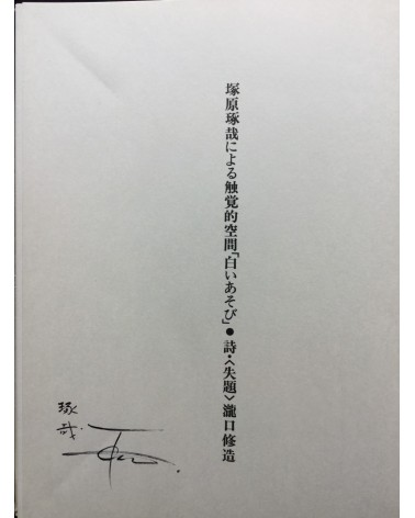 Takuya Tsukahara - Shiroi Asobi - 1973