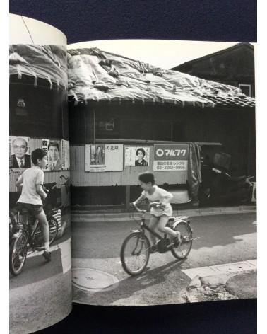 Yukiyoshi Johno - Breathing Streets (Sumidagawa '90-'94) - 1994