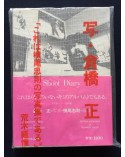 Tadanori Yokoo Tadashi Kurahashi - Shoot Diary - 1981