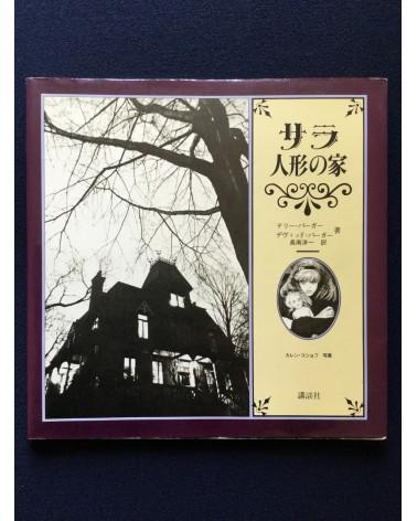 Terry Berger, David Berger, Karen Coshof - The Haunted Dollhouse - 1982