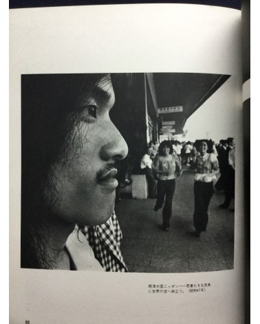 Soichiro Yokoyama - Tokyo International Airport 1946-1972 - 1972
