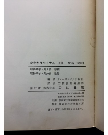 Tatakau Betonamu - Part 1 and Part 2 - 1966