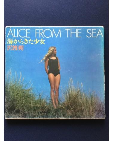 Hajime Sawatari - Alice From The Sea - 1979