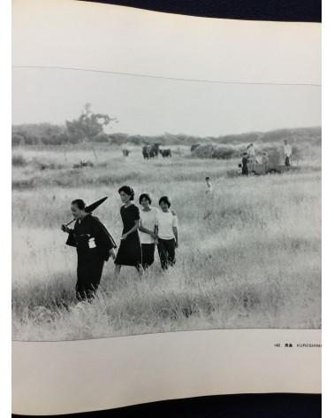Shomei Tomatsu - The Pencil of the Sun, Okinawa & S. E. Asia - 1975