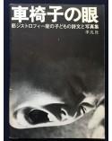 Etsuro Toriumi, Masahiro Konno, Norio Sekiai - Kurumaisu no me - 1971