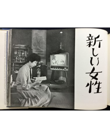 Jacqueline Paul - Japan Quest - 1962