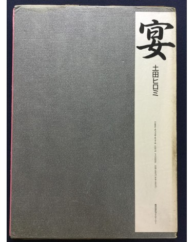 Hiromi Tsuchida - Party - 1990