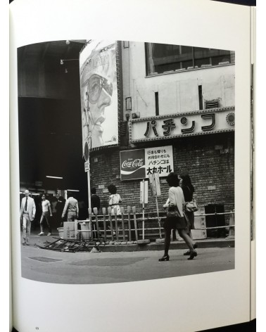 Shinichi Kasei - Kimagure nihon yori 1971-1984 - 2004