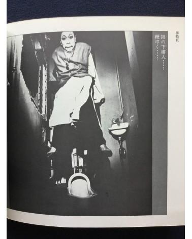 Shuji Terayama - Dr. Garigari's Crime Album - 1970