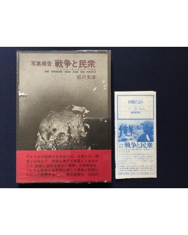 Bunyo Ishikawa - The Vietnam war and the people - 1971