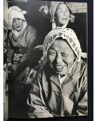 Minoru Sashida - Danketsu kataku hata takaku - 1972