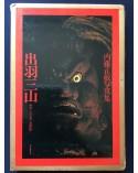 Masatoshi Naito - Dewasanzan - 1980