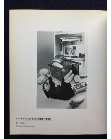 Young Japanese Photographers - Volume 3 - 1994