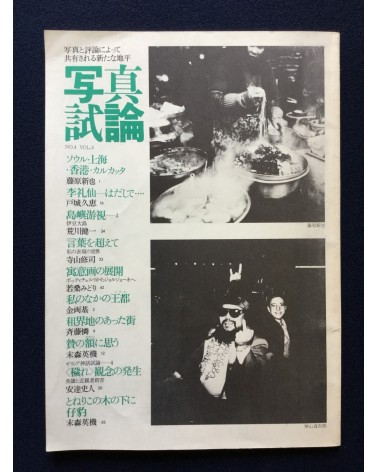 Photo Essay - No.4 Vol.3 - 1982