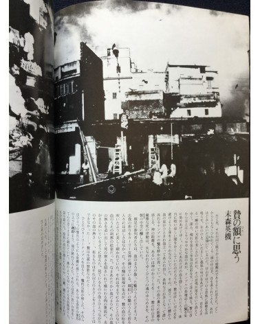 Photo Essay - No.4 Vol.3 - 1982