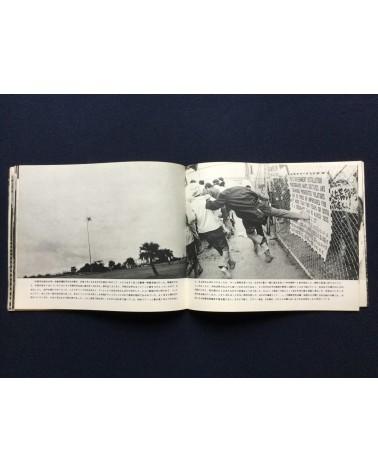 Shomei Tomatsu - Okinawa - 1969