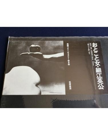 Eikoh Hosoe - Portfolio 8: Man and Woman - 1971